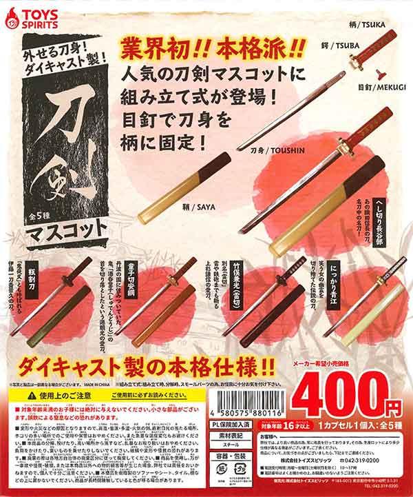 外せる刀身!ダイキャスト製 刀剣マスコット(30個入り)