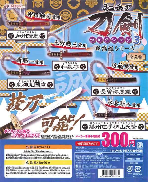 ミニチュア刀剣コレクション3 新撰組シリーズ(40個入り)
