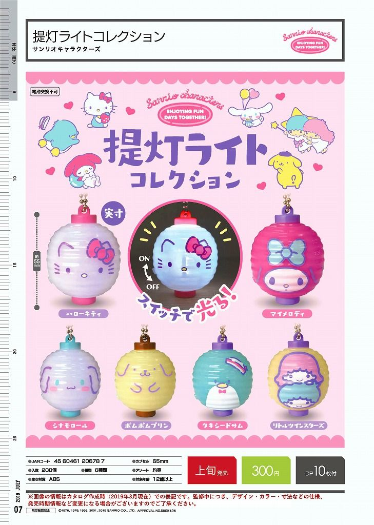 サンリオキャラクターズ 提灯ライトコレクション