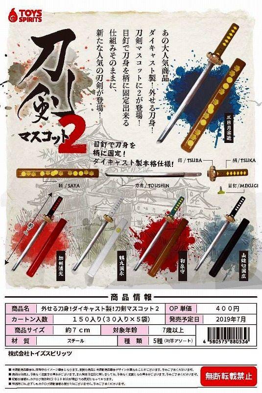 外せる刀身!ダイキャスト製!刀剣マスコット2(30個入り)