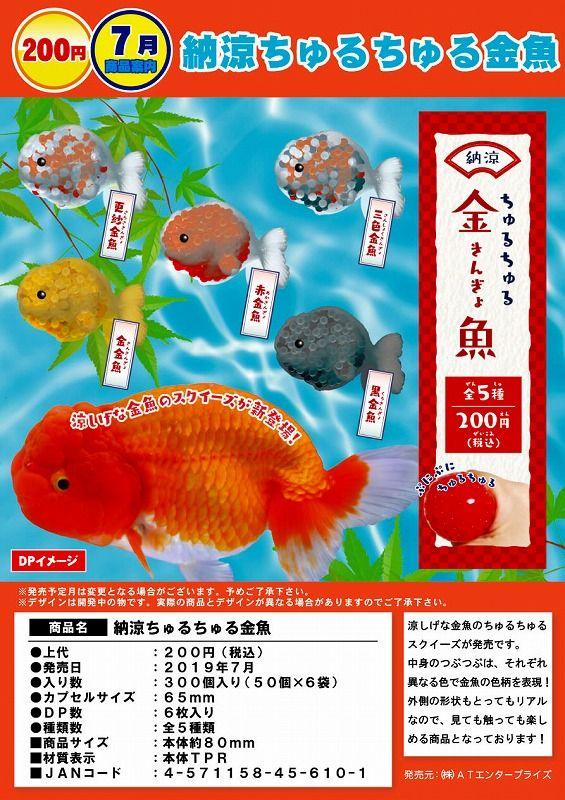 納涼ちゅるちゅる金魚