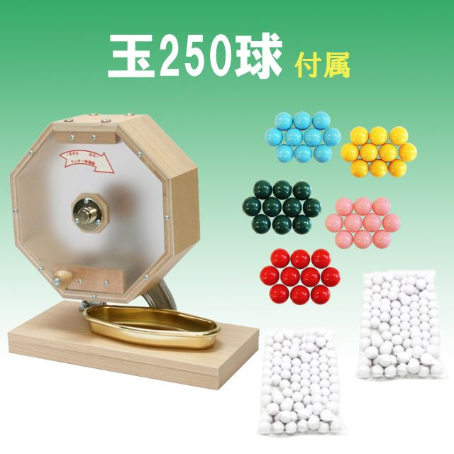 ガラポン抽選機 クリアタイプ【500球用】<玉250球付き>