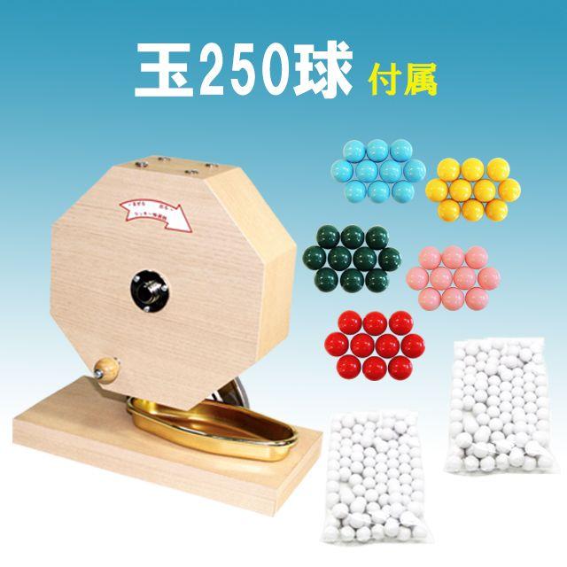 ガラポン抽選機【500球用】<玉250球付き>