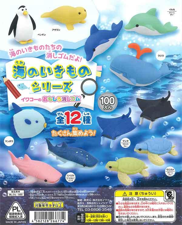 イワコーのおもしろ消しゴム 海のいきものシリーズ