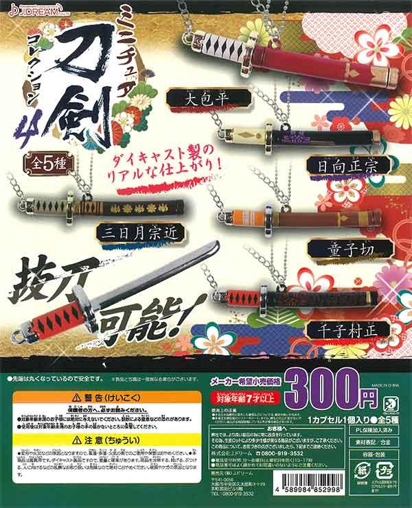ミニチュア刀剣コレクション4(40個入り)