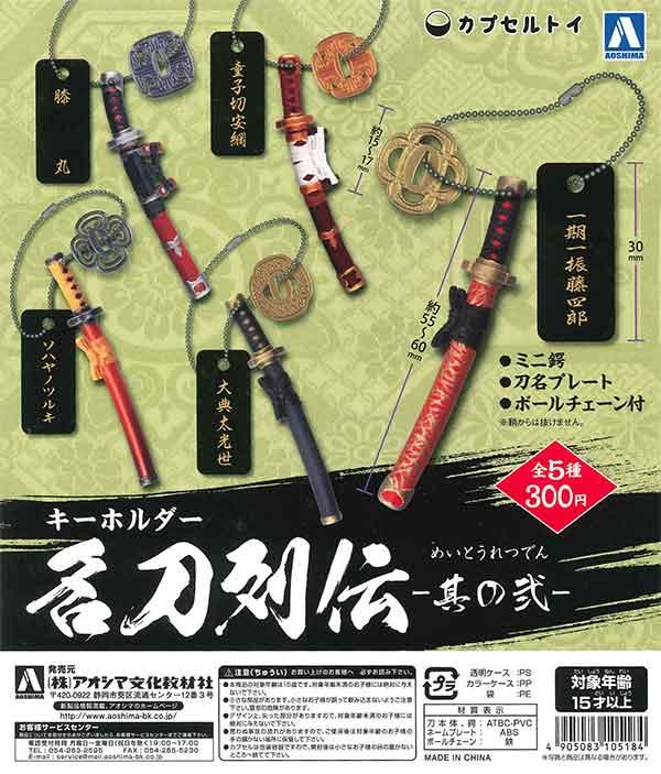 名刀列伝 - 其の弐 -(50個入り)