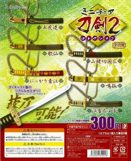 ミニチュア刀剣コレクション2(40個入り)