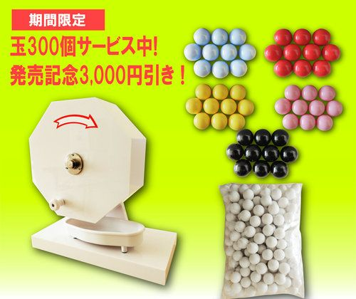 ガラポン抽選機(福引ガラポン)【300球用】