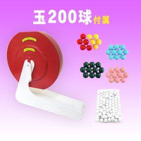 ガラポン抽選機 プラスチック製【200球】