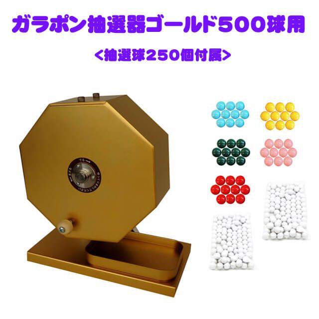 金のガラポン抽選機【500球用】<玉250球付き>