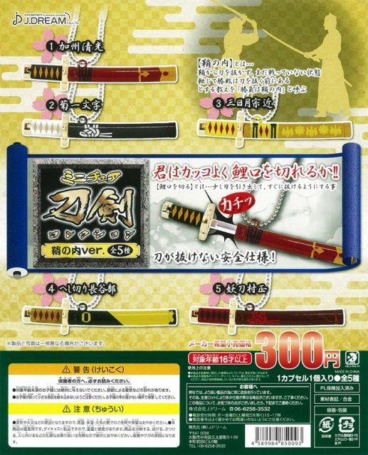 ミニチュア刀剣コレクション 鞘の内ver.(40個入り)