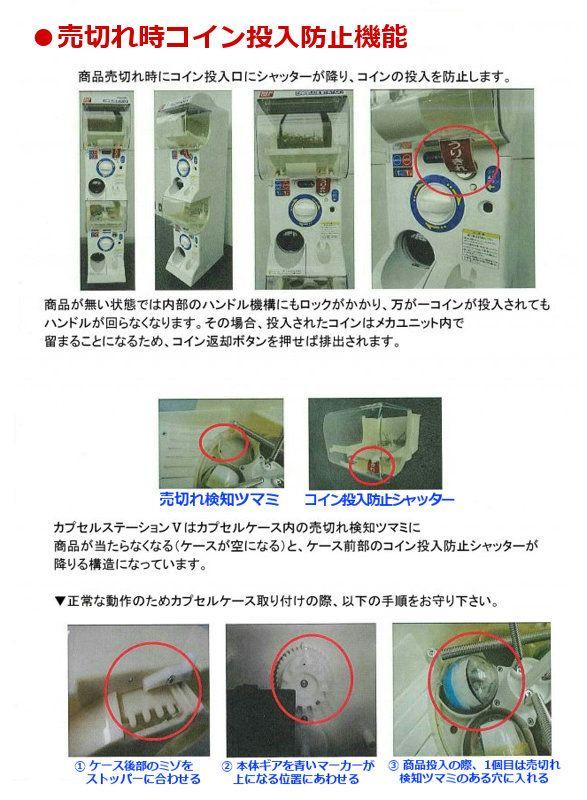 カプセルステーション6 売切れ時コイン投入防止機能 説明資料